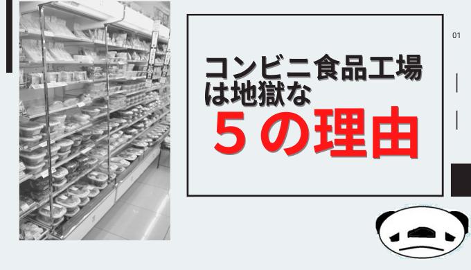【必見】食品工場は地獄!10年以上務めた元社員が語る5つの理由
