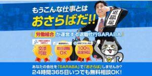 退職代行SARABAの口コミ・評判を紹介。【迷ったらココ!】
