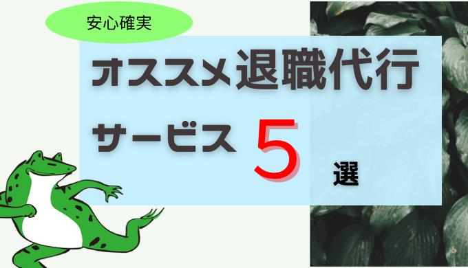 【比較】後悔しない退職代行サービス5選まとめ!【安心して退職】
