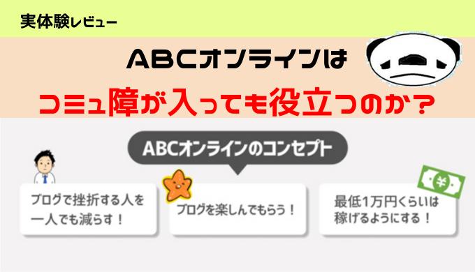 【実体験レビュー】ABCオンラインはコミュ障が入っても役立つのか!?