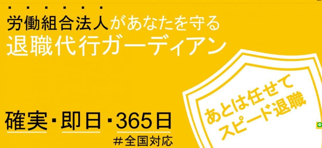 退職代行ガーディアンの口コミ・評判を紹介。【東京労働組合運営!】