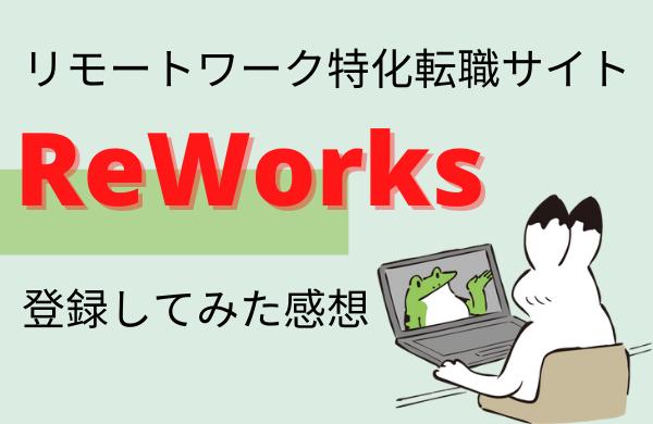【リモート未経験でもOK】フルリモート特化転職サイトReWorksの口コミ・評判